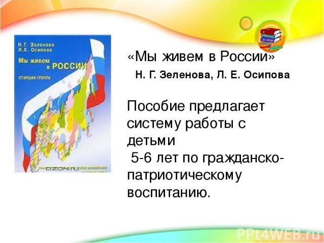 ЗЕЛЕНОВА ОСИПОВА МЫ ЖИВЕМ В РОССИИ СРЕДНЯЯ ГРУППА СКАЧАТЬ БЕСПЛАТНО