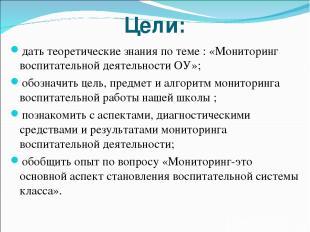 Цели: дать теоретические знания по теме : «Мониторинг воспитательной деятельност