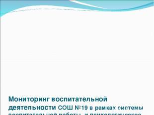 Мониторинг воспитательной деятельности СОШ №19 в рамках системы воспитательной р