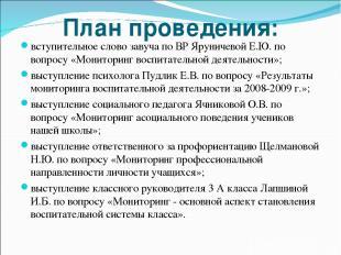 План проведения: вступительное слово завуча по ВР Яруничевой Е.Ю. по вопросу «Мо