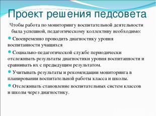 Проект решения педсовета Чтобы работа по мониторингу воспитательной деятельности