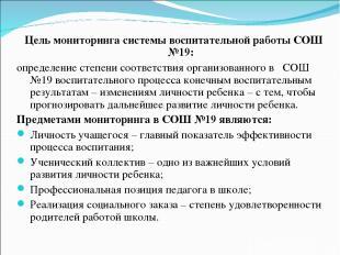 Цель мониторинга системы воспитательной работы СОШ №19: определение степени соот
