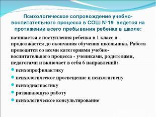 Психологическое сопровождение учебно-воспитательного процесса в СОШ №19 ведется