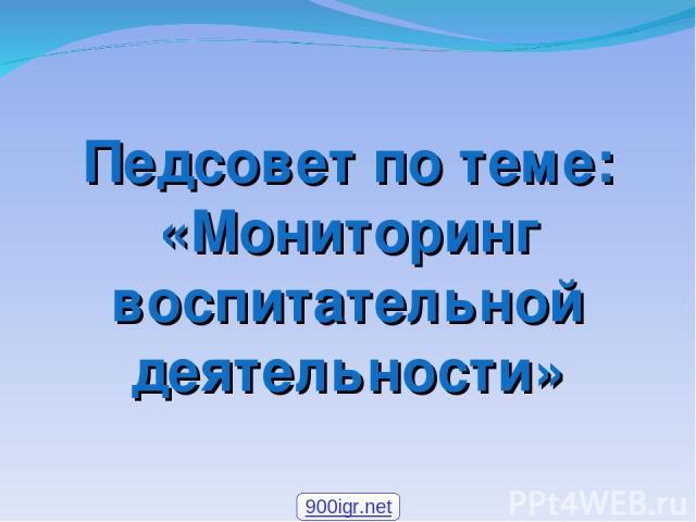 Педсовет по теме: «Мониторинг воспитательной деятельности» 900igr.net