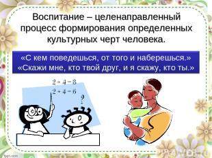Воспитание – целенаправленный процесс формирования определенных культурных черт
