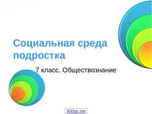 Социальная среда подростка 7 класс. Обществознание 900igr.net