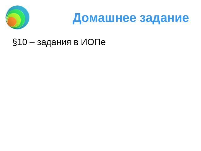Домашнее задание §10 – задания в ИОПе