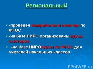 Региональный -проведён межрайонный семинар по ФГОС -на базе НИРО организованы ку