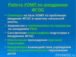 Работа УОМП по внедрению ФГОС Семинары на базе УОМП по проблемам введения ФГОС в