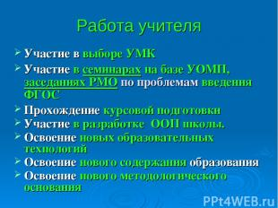 Работа учителя Участие в выборе УМК Участие в семинарах на базе УОМП, заседаниях