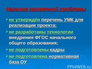 Наличие проектной проблемы не утверждён перечень УМК для реализации проекта; не