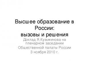Высшее образование в России: вызовы и решения Доклад Я.Кузьминова на пленарном з