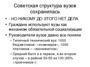 Советская структура вузов сохранилась - НО НИКОМУ ДО ЭТОГО НЕТ ДЕЛА Граждане исп