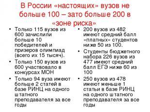 В России «настоящих» вузов не больше 100 – зато больше 200 в «зоне риска» Только