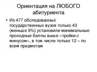 Ориентация на ЛЮБОГО абитуриента Из 477 обследованных государственных вузов толь