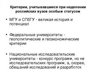 Критерии, учитывавшиеся при наделении российских вузов особым статусом МГУ и СПб