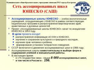 Муниципальное общеобразовательное учреждение гимназия №15 города Костромы Сеть а