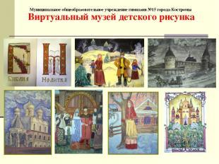 Муниципальное общеобразовательное учреждение гимназия №15 города Костромы Виртуа