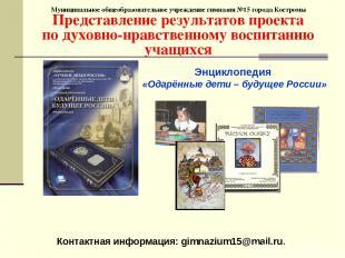 Муниципальное общеобразовательное учреждение гимназия №15 города Костромы Предст