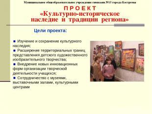 Муниципальное общеобразовательное учреждение гимназия №15 города Костромы П Р О