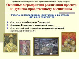 Муниципальное общеобразовательное учреждение гимназия №15 города Костромы Основн