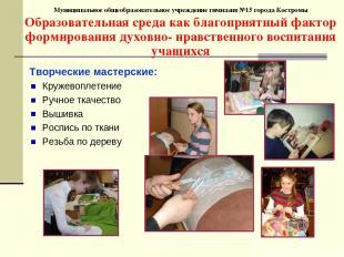 Муниципальное общеобразовательное учреждение гимназия №15 города Костромы Образо