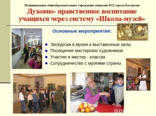 Муниципальное общеобразовательное учреждение гимназия №15 города Костромы Духовн