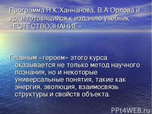 Программа Н.К.Ханнанова, В.А Орлова и др. и готовящийся к изданию учебник «ЕСТЕС