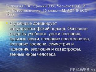 Битюцкая Л.А., Еремин В.С., Чесноков В.С. И др. Естествознание. 10 класс – М: АС