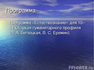 Программа Программа «Естествознание» для 10–11кл. школ гуманитарного профиля (Л