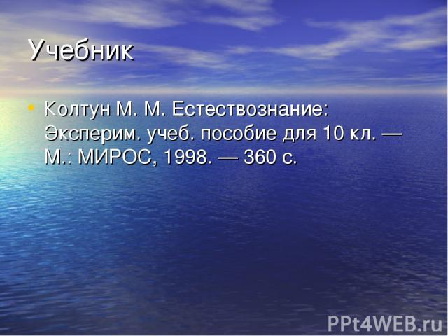 Учебник Колтун М.М. Естествознание: Эксперим. учеб. пособие для 10 кл. — М.: МИРОС, 1998. — 360 с.