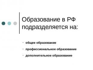 Образование в РФ подразделяется на: общееобразование профессиональное образован