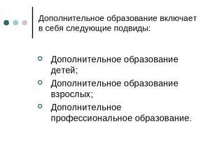 Дополнительное образование включает в себя следующие подвиды: Дополнительное обр
