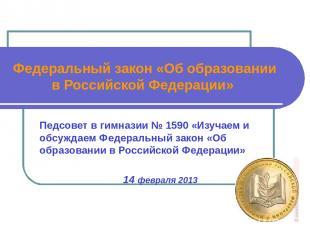 Федеральный закон «Об образовании в Российской Федерации» Педсовет в гимназии №