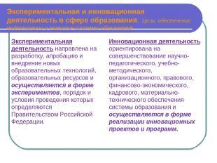 Экспериментальная и инновационная деятельность в сфере образования. Цель: обеспе