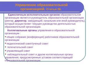 Управление образовательной организацией. Статья 26. Единоличным исполнительным о