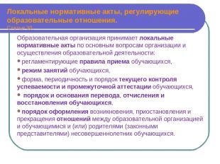 Локальные нормативные акты, регулирующие образовательные отношения. Статья 30. О