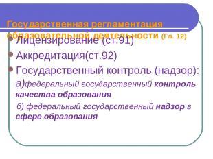 Государственная регламентация образовательной деятельности (Гл. 12) Лицензирован
