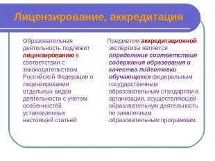 Лицензирование, аккредитация Образовательная деятельность подлежит лицензировани