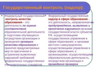 Государственный контроль (надзор): Федеральный государственный контроль качества