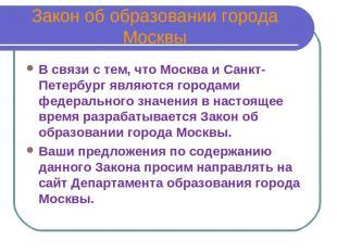 Закон об образовании города Москвы В связи с тем, что Москва и Санкт-Петербург я