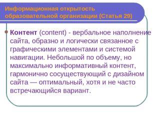 Информационная открытость образовательной организации (Статья 29) Контент (conte