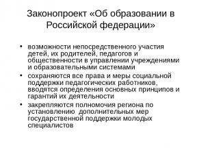 Законопроект «Об образовании в Российской федерации» возможности непосредственно