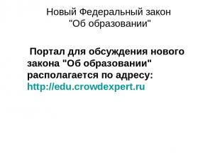 """Новый Федеральный закон """"Об образовании"""" Портал для обсуждения нового закона """"Об"""