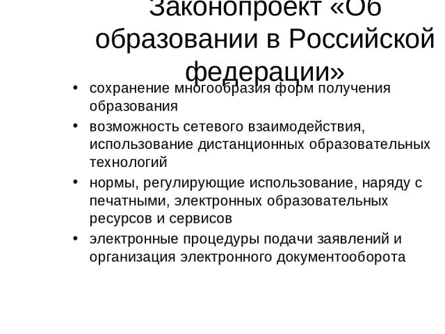 Законопроект «Об образовании в Российской федерации» сохранение многообразия форм получения образования возможность сетевого взаимодействия, использование дистанционных образовательных технологий нормы, регулирующие использование, наряду с печатными…