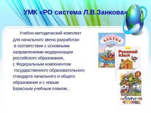 УМК «РО система Л.В.Занкова» Учебно-методический комплект для начального звена р