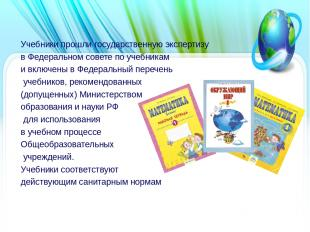 Учебники прошли государственную экспертизу в Федеральном совете по учебникам и в