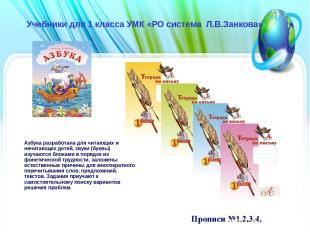Учебники для 1 класса УМК «РО система Л.В.Занкова» Азбука разработана для читающ