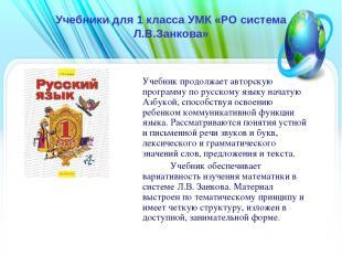 Учебники для 1 класса УМК «РО система Л.В.Занкова» Учебник продолжает авторскую