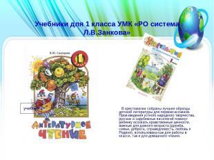 Учебники для 1 класса УМК «РО система Л.В.Занкова» В хрестоматии собраны лучшие